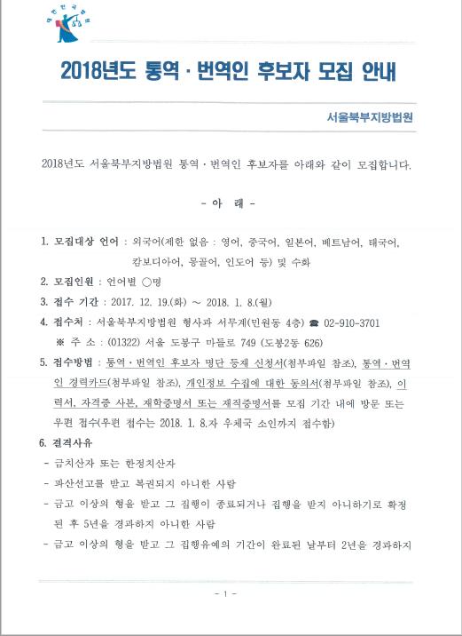 2018년도 서울북부지방법원 통역자, 번역자 모집 지원안내
