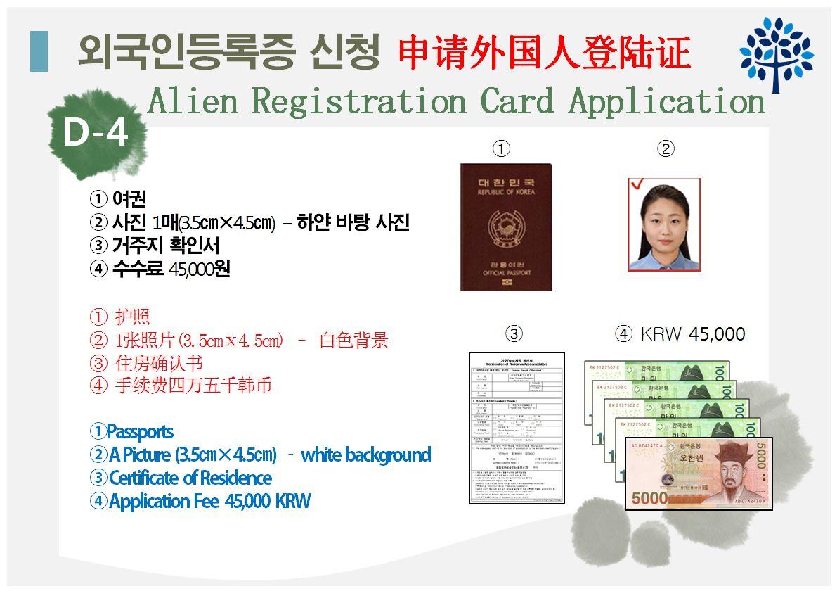외국인등록증 신청_준비물