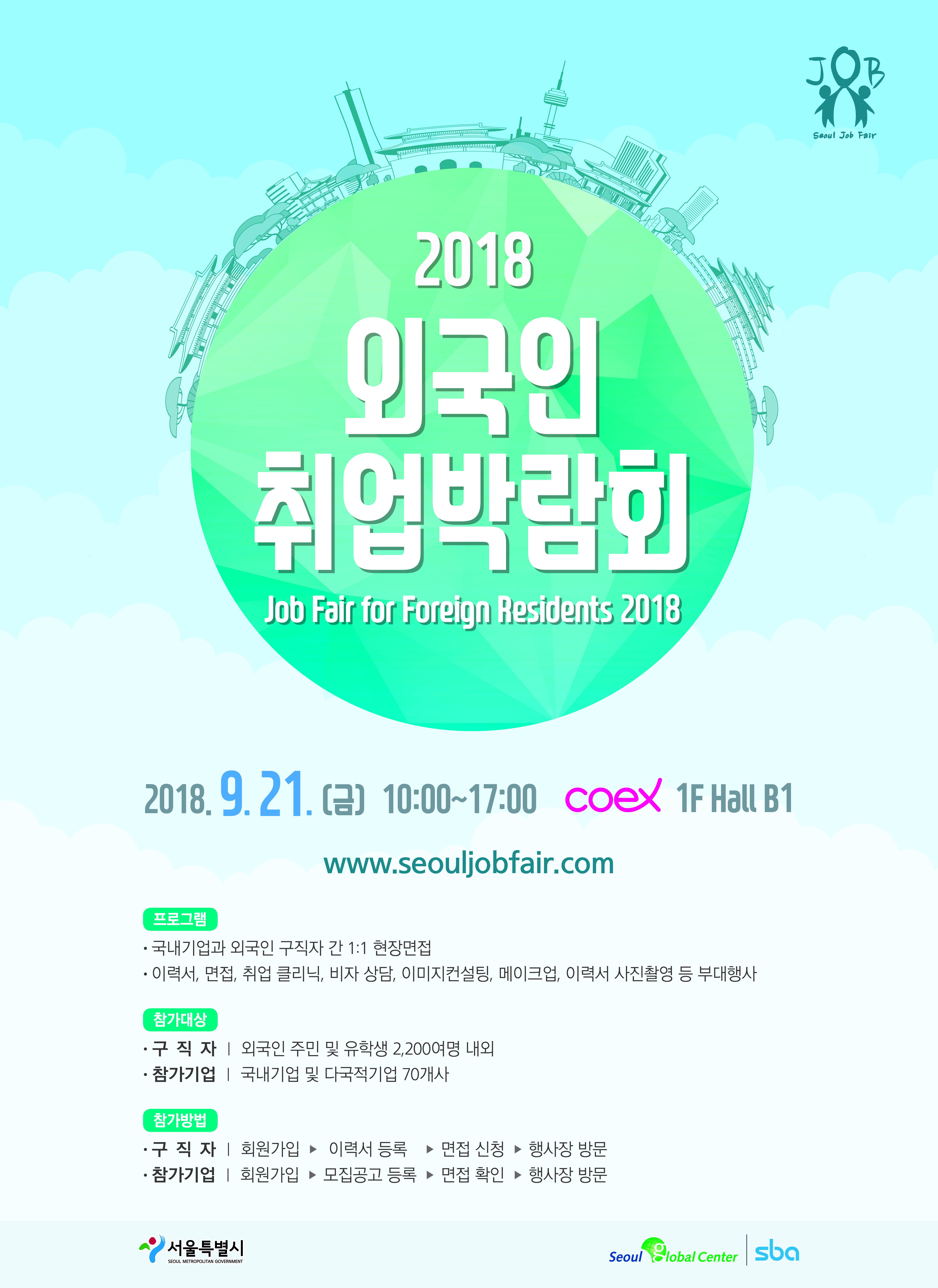 2018 외국인취업박람회