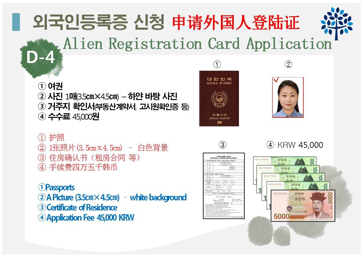 외국인등록증신청