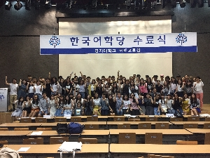2017- Summer -Term Completion Ceremony(K.L.I) ��ǥ �̹���