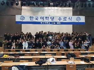 2017- Winter -Term Completion Ceremony(K.L.I) ��ǥ �̹���