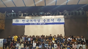 2018- Spring -Term Completion Ceremony(K.L.I) ��ǥ �̹���