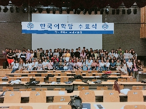 2018- Summer -Term Completion Ceremony(K.L.I) ��ǥ �̹���