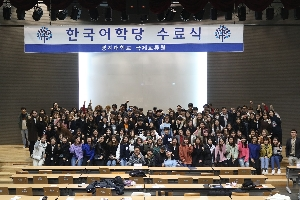 2018- Fall -Term Completion Ceremony(K.L.I) 대표 이미지