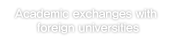 Academic exchanges with foreign universities