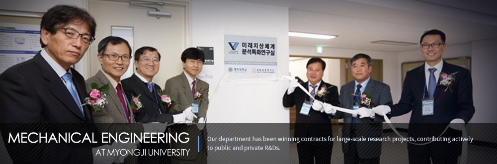 MECHANIC ENGINEERING AT MYONGJI UNIVERSITY - Our department has been winning contracts for large-scale research projects, contributing actively to public and private R&Ds.
